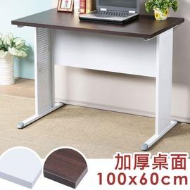 ~Homelike~路易100cm辦公桌~加厚桌面 工作桌 電腦桌 NB桌 書桌 OA