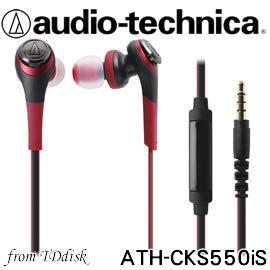 志達電子 ATH~CKS550iS audio~technica 鐵三角 附麥克風 耳道式