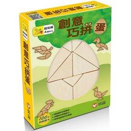 巧拼蛋~益智隨身組^(信誼^)~類似七巧板,可增進視覺辨識與邏輯思考力,促進幾何圖形與空間