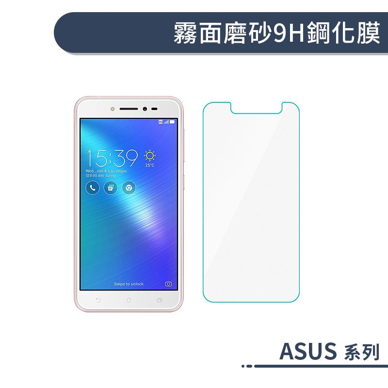 磨砂霧面 華碩 ASUS ZENFONE2 LASER 5.5吋 鋼化玻璃 手機螢幕保護膜