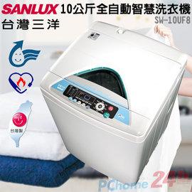 SANLUX 三洋 10公斤全自動智慧洗衣機SW~10UF8含 運送 拆箱定位 回收舊機
