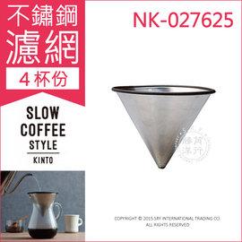 ↘ ~ KINTO SCS不鏽鋼濾網4杯   NK~027625   於SCS手沖