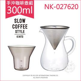 ^(^) ↘ ~ KINTO SCS手沖咖啡壺組300ml ^( NK~027620^)