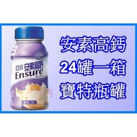 達成醫療 亞培 安素 高鈣 237mlx24罐 1箱