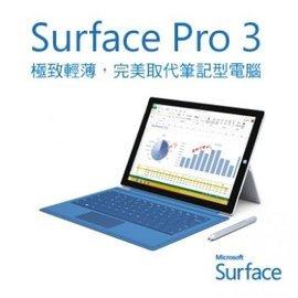 【微軟】微軟Surface Pro 3 i5  8G 記憶體  256G SSD 超強輕薄筆電  win10 單機優惠價