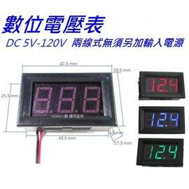 ^~HONGYI^~兩線LED 電壓表0.56寸直流DC 5V~120V電動車電動腳踏車電