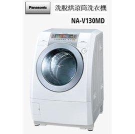 國際牌Panasonic,13KG斜取式滾筒洗衣機,NA-V130MD-W(象牙白)