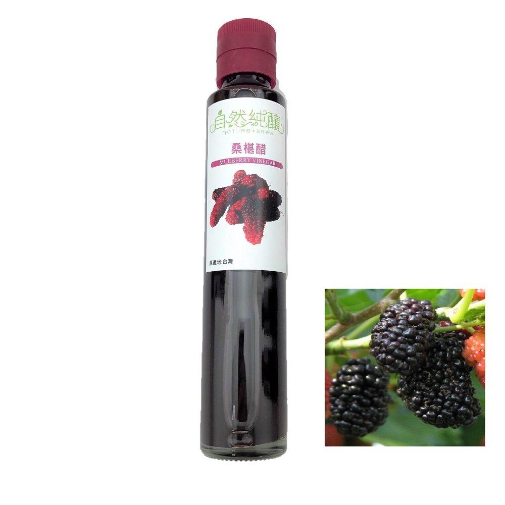 自然純釀 桑葚醋210ml 純釀健康醋~一年以上自然熟成~天然純釀果醋