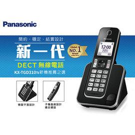 ★贈好禮 Beauty純綿運動巾SP-1507★『Panasonic』☆國際牌 DECT數位無線電話 KX-TGD310**免運費**