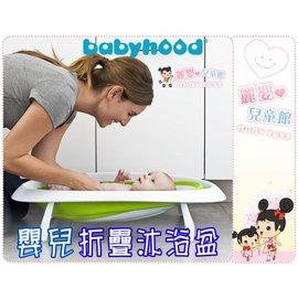 麗嬰兒童玩具館~babyhood 嬰兒安全折疊沐浴盆-初生型可取代沐浴床.方便收納.實用耐用