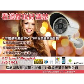 瑞欣 高雄監視器 最 DIY AHD 4路DVR 2攝影機 TVI CVI 音響廣播 總機