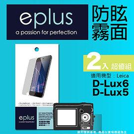 for ✦ Leica D~Lux 6 ✦eplus 戶外防眩型保護貼兩入 Leica D