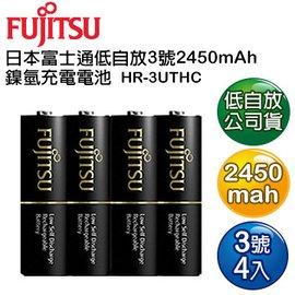 Fujitsu富士通 低自放電3號2450mAh鎳氫充電電池 HR~3UTHC ^(3號4