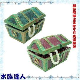 【水族達人】美國PENNPLAX-龐貝《珠寶箱 E-DO-15》寶藏箱 珠寶盒 造景裝飾/氣動飾品