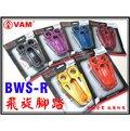 ~梵姆~ KOSO BWS~R鋁合金CNC 飛旋腳踏桿 ^(BWSR BWS R^)