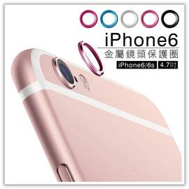 【Q禮品】B2658 iphone6 鏡頭保護圈/iphone6s 鋁合金 鏡頭圈 鏡頭套 鏡頭框 金屬圈 保護框 防刮 保護環 攝戒/