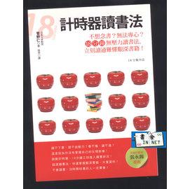 書舍IN NET: 書籍~計時器讀書法~智富出版|ISBN: 9789866151651|