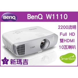 ~新瑪吉~ 明基 BenQ W1110 投影機 1080p 雙HDMI 2200流明 藍光