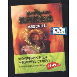 書舍IN NET: 書籍~波西傑克森:塞瑞比斯權杖~遠流出版|ISBN: 97895732
