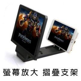 防輻射3D手機屏幕放大器 手機支架折疊護眼神器 高清屏幕視頻放大鏡【HH婦幼館】