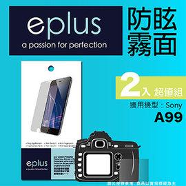 for◆Sony A99 ◆eplus 戶外防眩型保護貼兩入 Sony A99
