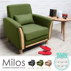Milos米洛斯日式單人布沙發 綠色 ^(GC 1185^)