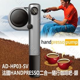 探險家露營帳篷㊣AD-HP03-SV 法國HANDPRESSO 二合一隨行咖啡吧-銀 義式咖啡機 行動咖啡機 咖啡壺不需電力 登山隨身飲