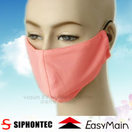 【EasyMain 衣力美】SIPHONTEC 抗UV防曬口罩(UPF52)/防晒抗紫外線.防風.禦寒.吸濕排汗快乾/A0201 粉紅