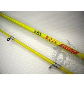 ◎百有釣具◎EVO 海力士 鋼力 萬用竿 規格:210 亮麗塗裝 防纏導環 價格超便宜
