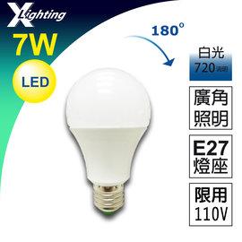 可調光 LED 7W E27^(白光^)燈泡 限110V EXPC X~LIGHTING^