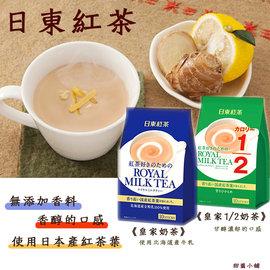 日東紅茶 日東皇家奶茶 2分之1奶茶  10入  甜園小舖