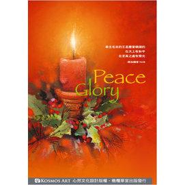 聖誕A4程序單:紅燭Peace Glory^(40張^)