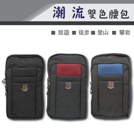 潮流雙色腰包 腰掛 錢包 放鈔票 放手機 收納包 保護包 便攜包 跑步 健身 登山 遠足