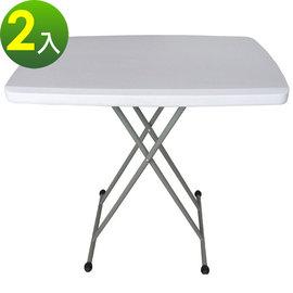 【免工具】寬76.5公分(桌面4.5公分厚)六段式可調整折疊桌/餐桌/便利桌/折合桌/野餐桌/露營桌(2入/組)-HL-SJ32-2
