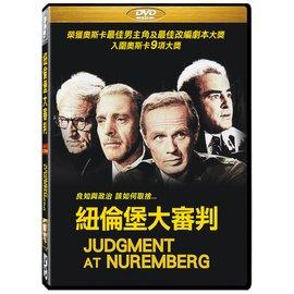 合友唱片 紐倫堡大審判 DVD Judgment at Nuremberg