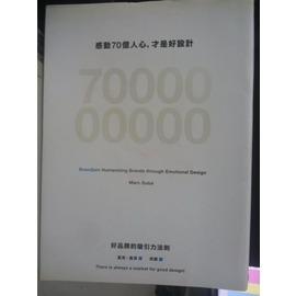 ~書寶 書T9╱財經企管_ZBR~感動70億人心,才是好 Brandjam _何霖 馬克.