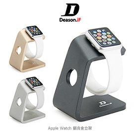 摩比小兔~ Deason.iF Apple Watch 鋁合金立架