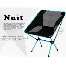 探險家戶外用品㊣NTC04-1 努特NUIT 超輕航太鋁合金折疊月亮椅-水藍 摺疊椅 休閒椅 折疊椅 折合椅