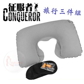 探險家戶外用品㊣NTF51 征服者CONQUEROR 旅行三件組 (U型枕+眼罩+耳塞) 飛機枕萬用充氣枕 護頸枕頭午睡枕車枕頭