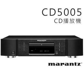 台中~天韻音響~MARANTZ CD5005 SACD CD播放機 另售SA8005 CD