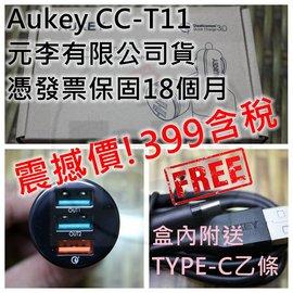◤Takebar 代理商貨◢ Aukey CC~T1 雙孔 USB 車充 QC2.0 快充