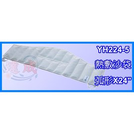 """達成醫療 """"耀宏"""" YH224~5 醫療用濕熱敷包 弧形x24 冷熱敷皆可"""