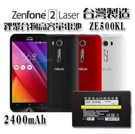 華碩 ASUS Zenfone 2 ZE500KL LASER 5吋 高容量防爆鋰聚合物電