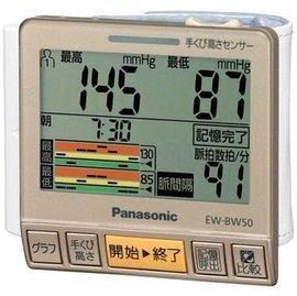 Panasonic 國際牌 血壓計 EW~BW50~S