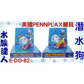 【水族達人】美國PENNPLAX-龐貝《潛水狗 E-DO-82》 浮潛狗 造景裝飾/氣動飾品