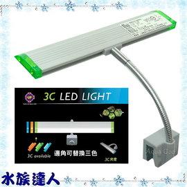 ~水族 ~UP雅柏~3C增豔夾燈.PRO~LED~N~R17^(17cm 增豔燈^)~彩色