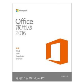 【願景】微軟Office 家用版 Home and Student 2016 Win 英文