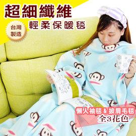 大嘴猴 米奇 賤兔 超細纖維保暖毯