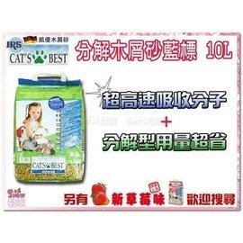 ~ 4包賣場~~Cat s Best凱優分 解木屑砂~藍標10L ^(80580023