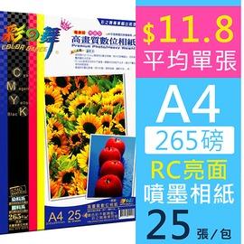 彩之舞 HY~B65 RC亮面 高畫質 相紙 防水 265g A4